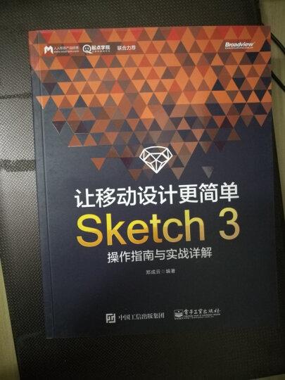 让移动设计更简单:Sketch 3操作指南与实战详解 晒单图