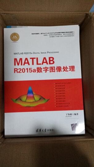 精通MATLAB:MATLAB R2015a数字图像处理 晒单图