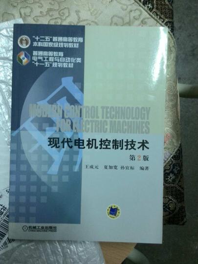 现代电机控制技术(第2版) 晒单图