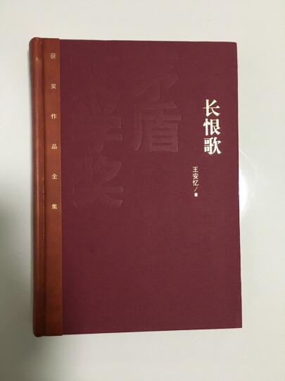 长恨歌-茅盾文学奖获奖作品全集(年终巨献) 晒单图