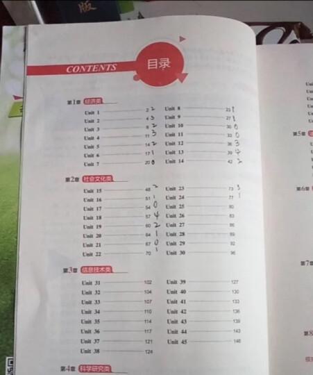 新东方 (2018)年考研英语阅读理解精读100篇(基础版) 晒单图