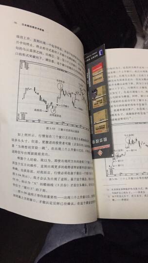 包邮 日本蜡烛图全三册 日本蜡烛图技术新解+蜡烛图精解+蜡烛图方法 K线图 股票技术分析 晒单图