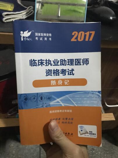 人卫版2017国家医师资格考试临床执业助理医师随身记(2017) 晒单图