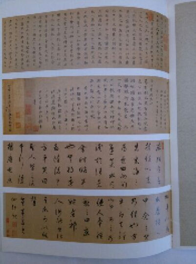 董其昌书麻姑仙坛记11(繁体竖排版) 晒单图
