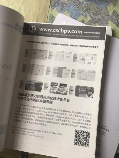 TSG 21-2016 固定式压力容器安全技术监察规程 正版现货 晒单图