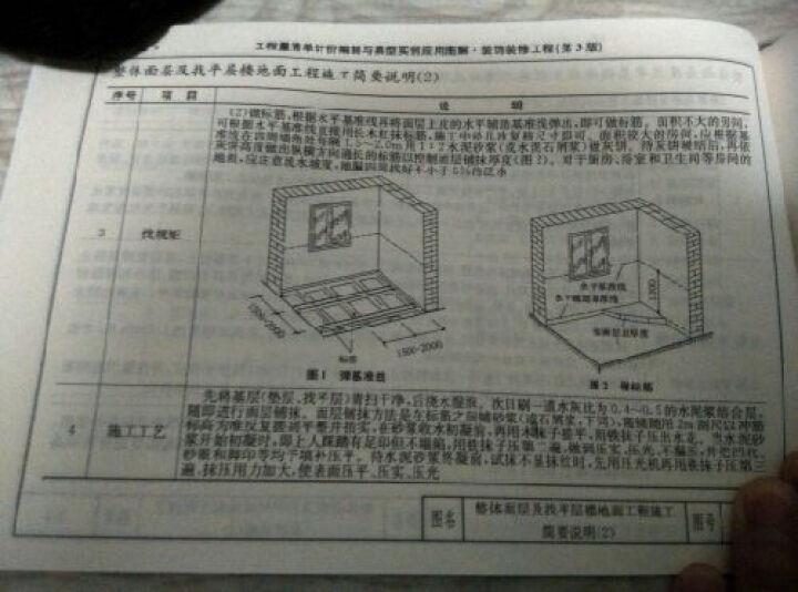 工程量清单计价编制与典型实例应用图解:装饰装修工程(第3版) 晒单图