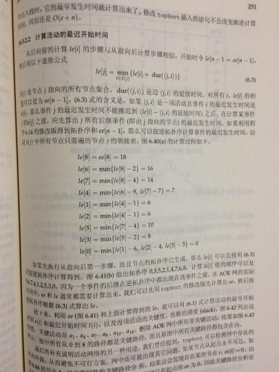 世界著名计算机教材精选:数据结构基础(C语言版)(第2版) 晒单图