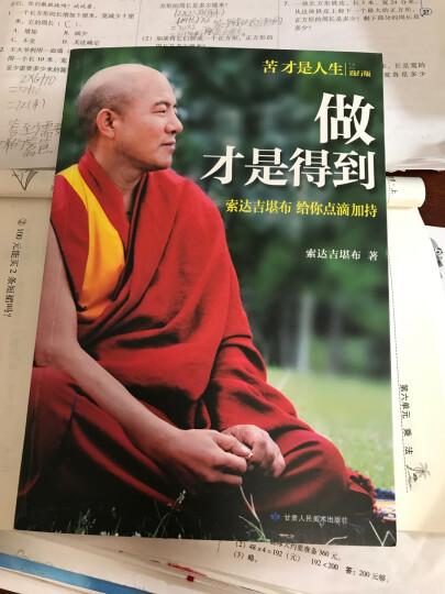 苦才是人生:索达吉堪布教你守住+退一步,并不难 2册 佛教名家作品 哲学/宗教 《金刚经》佛学书籍 晒单图