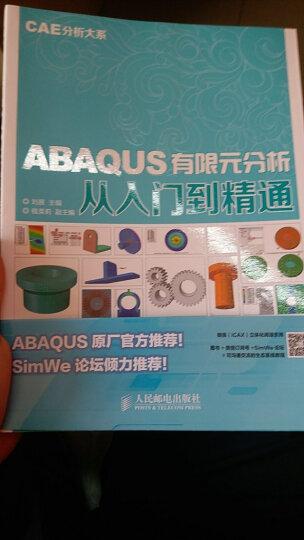 ABAQUS有限元分析从入门到精通 CAE分析大系 晒单图
