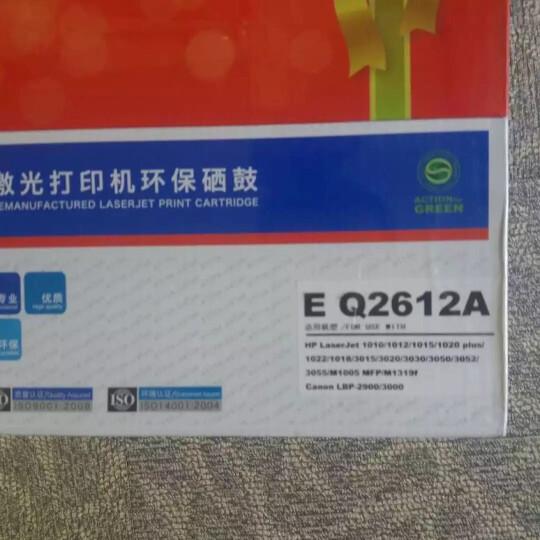 埃特 ( elite_value ) E Q2612A黑色硒鼓+天章(TANGO) 新绿天章70克A4复印纸 5包/箱 晒单图