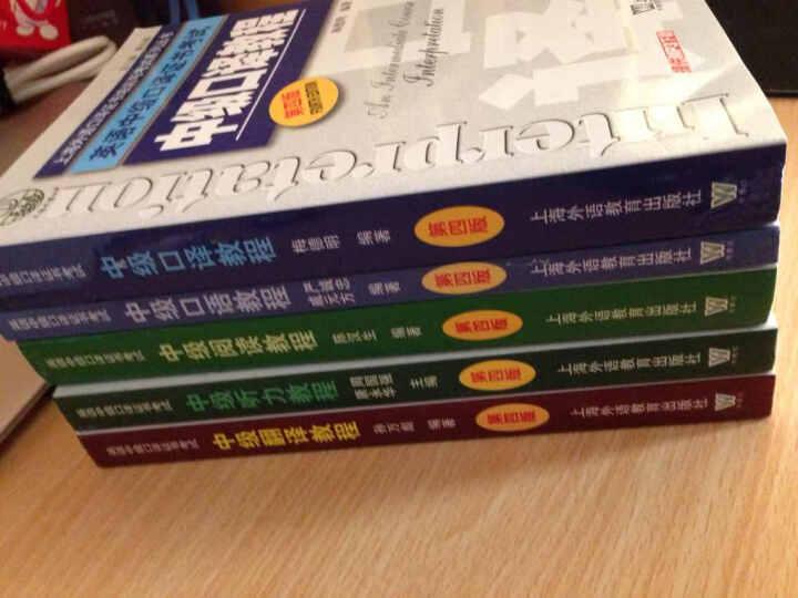 中级口译教程第四版 全套5本 上海市英语资格证书考试教材用书 晒单图