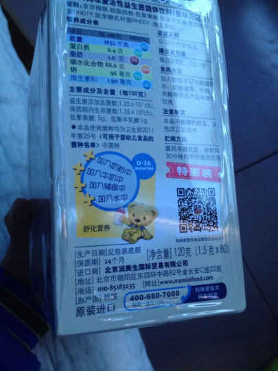 妈咪爱(Ofmom ) 活性益生菌固体饮料 80支/盒(韩国进口) 晒单图