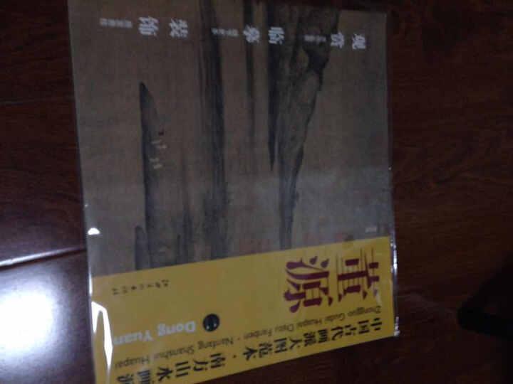中国古代画派大图范本·南方山水画派二:潇湘图 晒单图