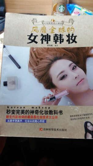 女神韩妆  化妆入门 新手 化妆技巧 零基础学化妆 化妆技术化彩妆基本技巧化妆教程 晒单图