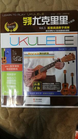 kaka 新版学弹尤克里里教材 尤克里里全套教材 初学小四弦吉他书  晒单图