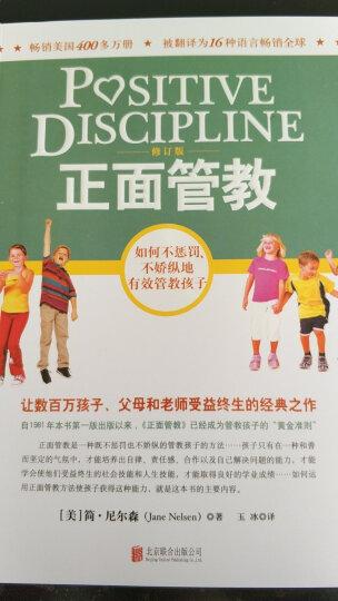 包邮 正面管教修订版+如何培养孩子的社会能力1-2 共3册畅销科学家教育儿家庭教育书TW 晒单图