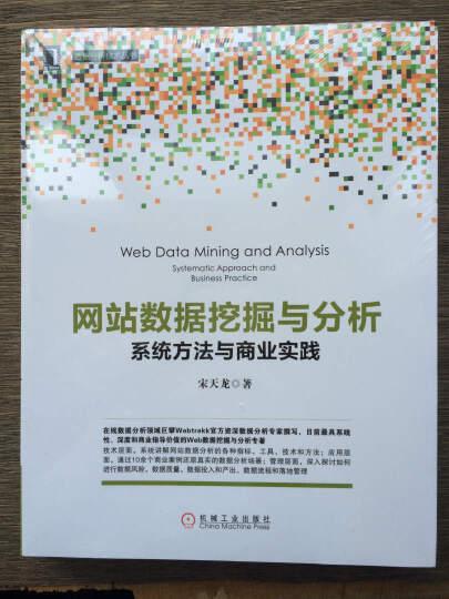 网站数据挖掘与分析 系统方法与商业实践 晒单图