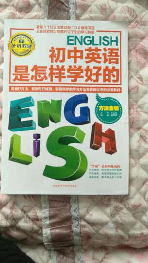 王金战系列图书:初中英语是怎样学好的 方法集锦 晒单图