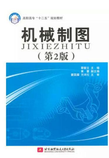 机械制图(第2版)(高职高专)(十二五) 章毓文,黄蕾 北京航空航天大学出版社 晒单图