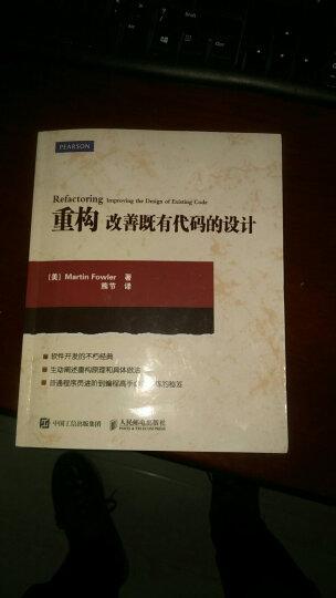 重构 -改善既有代码的设计 人民邮电出版社正版书籍 晒单图