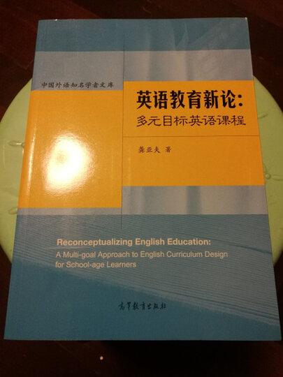 英语教育新论:多元目标英语课程 晒单图