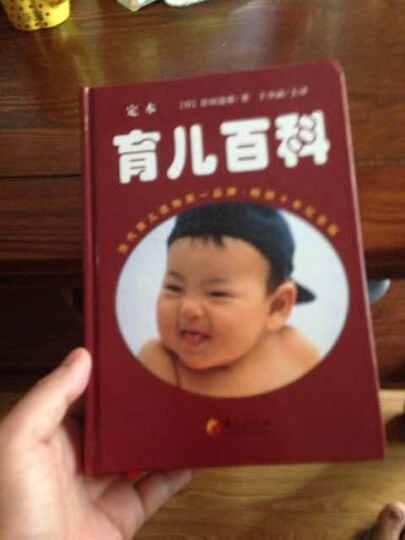新定本育儿百科全书 日本松田道雄 0-3-6岁好妈妈育儿百科书籍 怀孕胎教母婴喂养辅食  晒单图