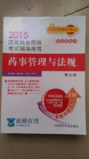 2015新版国家执业药师考试用书 辅导用书 药事管理与法规 晒单图