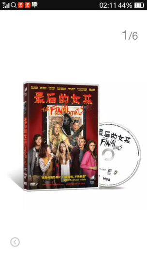 移动迷宫2(DVD9) 晒单图