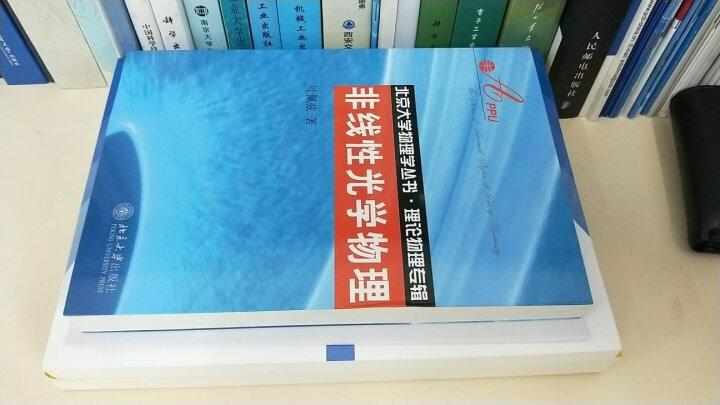 非线性光学物理/北京大学物理学丛书·理论物理专辑 晒单图