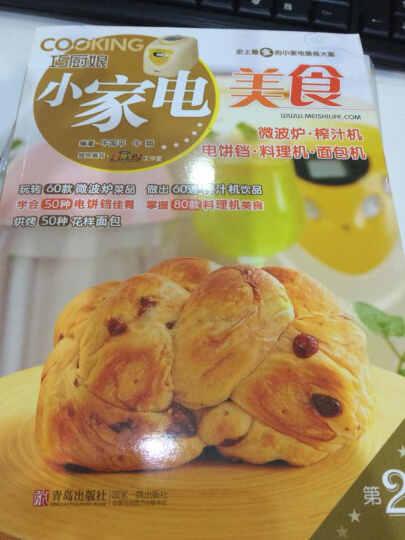 巧厨娘小家电美食:微波炉·榨汁机·电饼铛·料理机·面包机(第2季) 晒单图