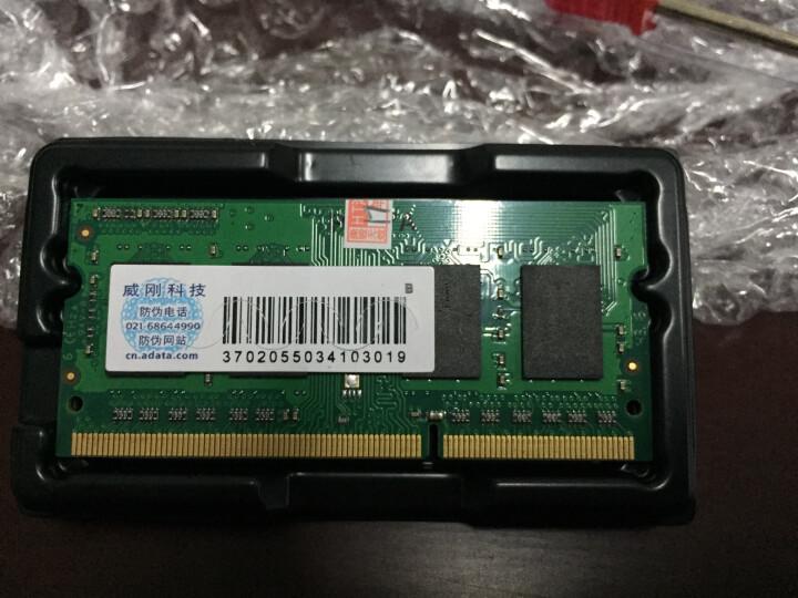 威刚(ADATA)笔记本内存条 4G 8G DDR3 1600 DDR4 2400 2666万紫千红 4G DDR4 2400/2666 晒单图
