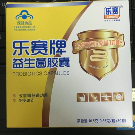 乐赛牌益生菌胶囊 350mg/粒*30粒 成人便秘 改善肠胃保健益生菌 晒单图