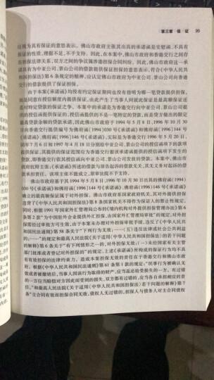 最高人民法院商事审判指导丛书:担保案件审判指导 晒单图