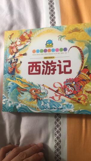 小宝贝经典悦读书系·漫画名著系列:西游记 晒单图