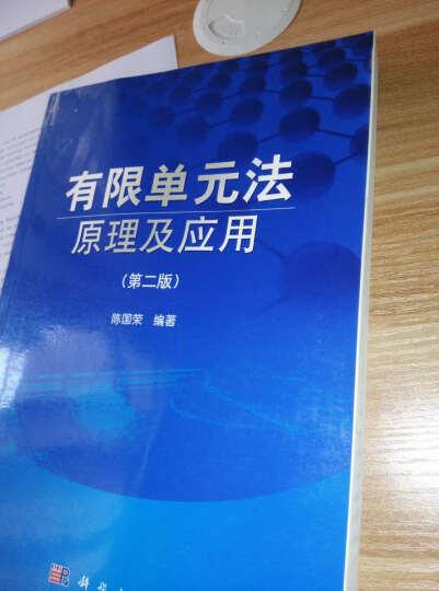 有限单元法原理及应用(第二版) 晒单图