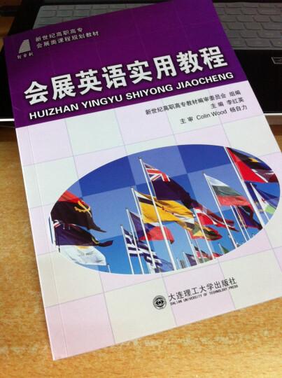 新世纪高职高专会展类课程规划教材:会展英语实用教程 晒单图