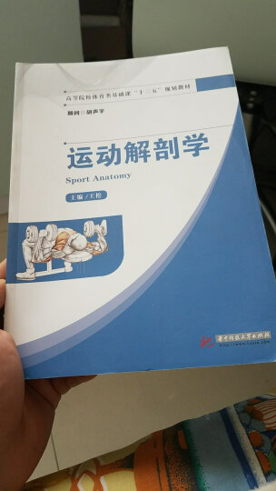 """运动解剖学/高等院校体育类基础课""""十三五""""规划教材 晒单图"""