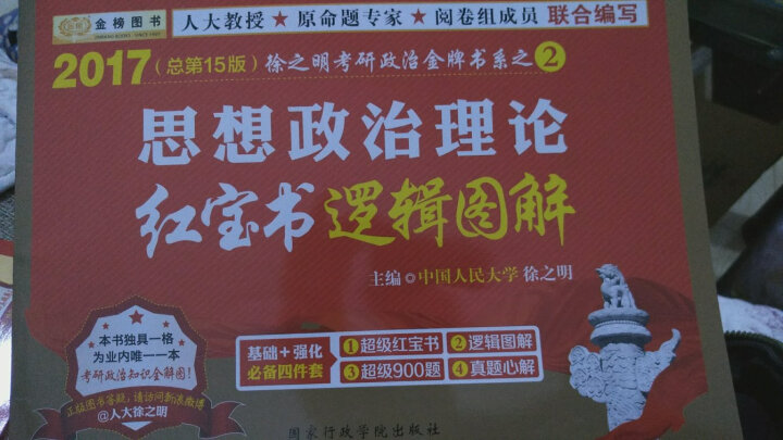 金榜图书2017徐之明考研政治 思想政治理论红宝书逻辑图解 晒单图