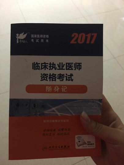 人卫版考试达人:2017国家医师资格考试临床执业医师随身记 晒单图