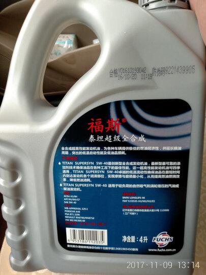 福斯(FUCHS)泰坦超级全合成机油 5W-40 SN级 4L汽车用品 晒单图