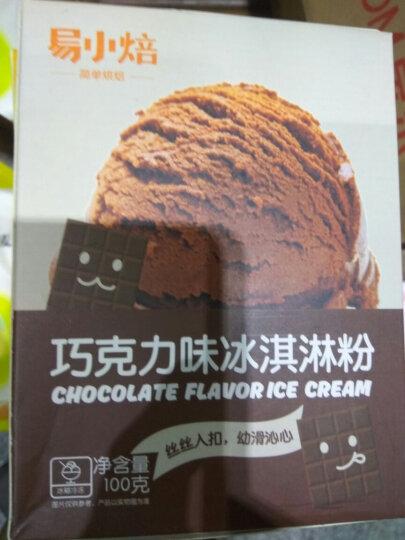 易小焙香芋味冰淇淋粉 家用雪糕粉DIY自制甜筒软冰激凌原料 100g 晒单图
