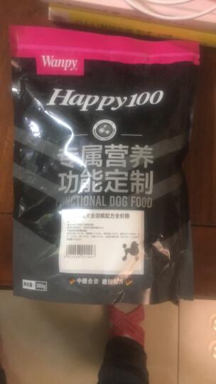 顽皮(Wanpy)自营 宠物食品 犬粮 狗粮贵宾犬成犬去泪痕配方全价粮 380g 晒单图
