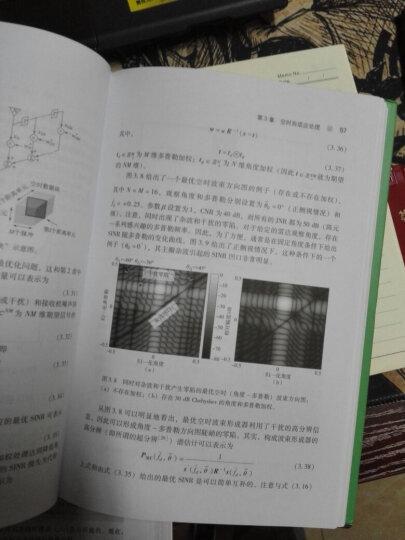 雷达空时自适应信号处理 晒单图