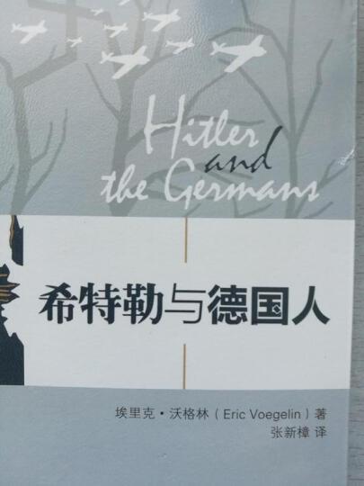 希特勒与德国人 晒单图
