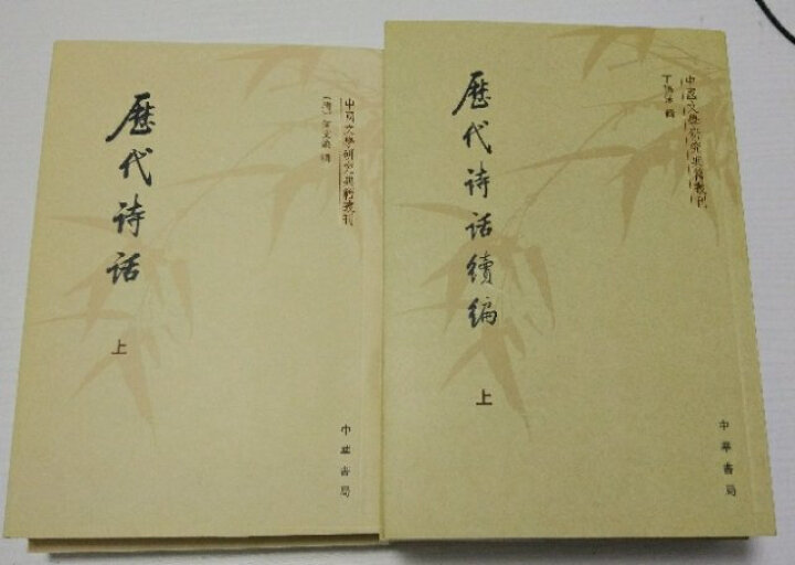 中国文学研究典籍丛刊:历代诗话续编(套装上中下册) 晒单图