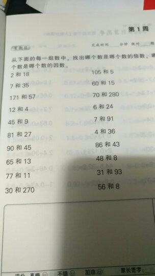 新教育丛书:小学生语文阅读训练与写作提升(五年级上册) 晒单图