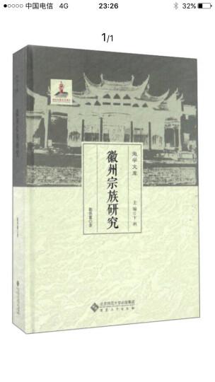 王夫之《周易外传》中的天道观 晒单图