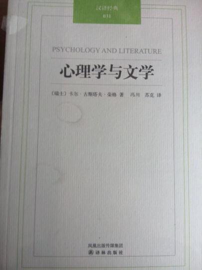 汉译经典:心理学与文学 晒单图