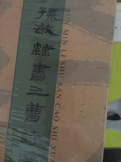 孙敏隶书三曹诗选 晒单图