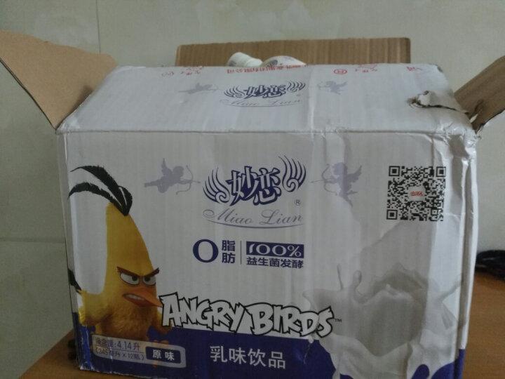 妙恋 乳味饮品小洋人益生菌发酵型乳酸菌儿童牛奶酸奶果味乳饮料 345ml*12瓶原味 晒单图